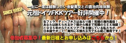 tour_2011